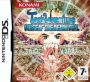 Tao's Adventure - Curse of the Demon Seal DS